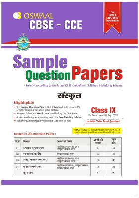 CBSE CCE Sample Question Papers - Sanskrit : Class 9 Term 1 (Sanskrit) price comparison at Flipkart, Amazon, Crossword, Uread, Bookadda, Landmark, Homeshop18