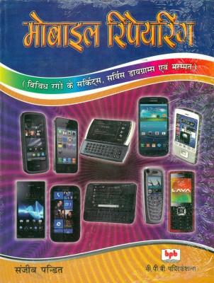 Mobile Repairing Hindi price comparison at Flipkart, Amazon, Crossword, Uread, Bookadda, Landmark, Homeshop18