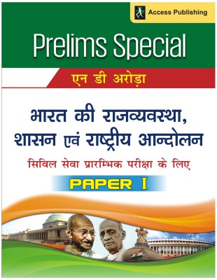 Prelims Special - Bharat Ki Rajvyavastha, Shasan Evam Rashtriya Andolan Civil Sewa Prarambhik Pariksha Ke Liye (Paper 1) 1st Edition price comparison at Flipkart, Amazon, Crossword, Uread, Bookadda, Landmark, Homeshop18