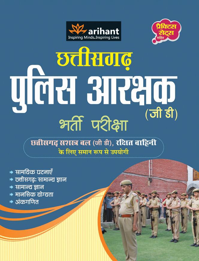 Chhattisgarh Police Arakshak (G.D.) Bharti Pariksha with ...