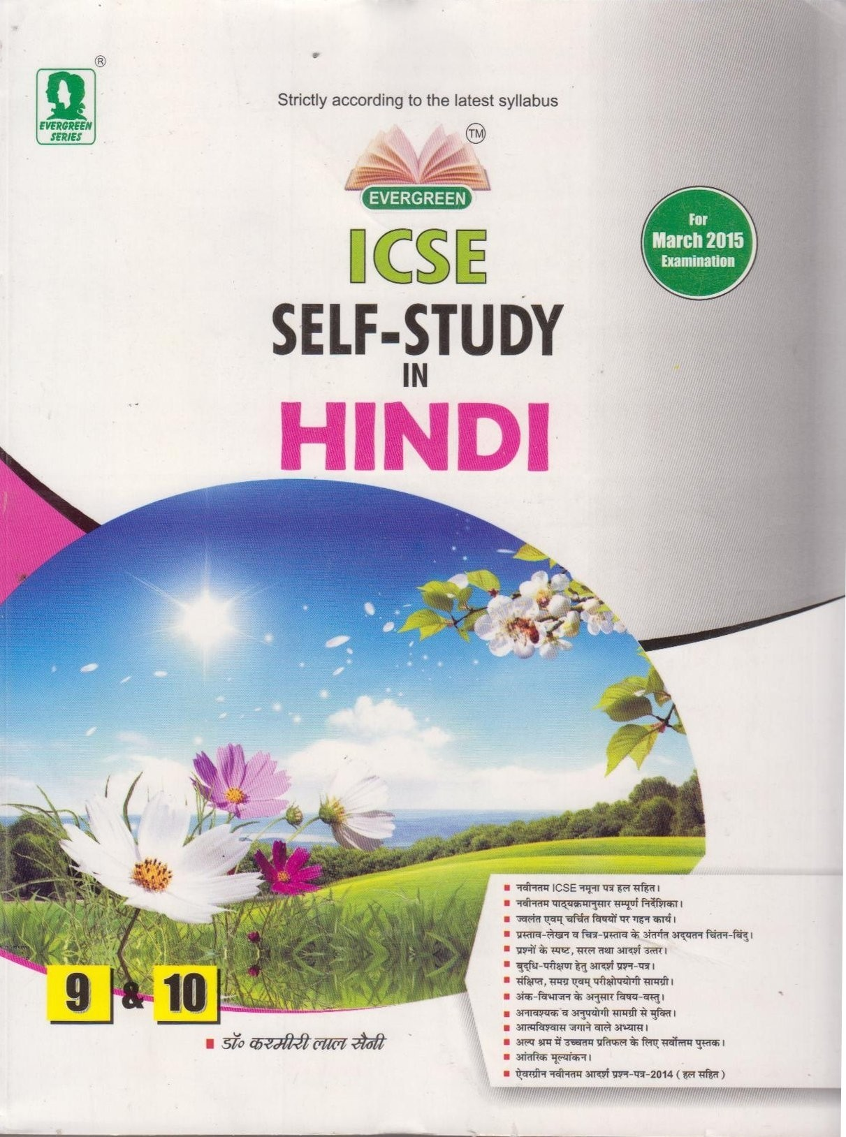 Buy Evergreen ICSE Self Study In Punjabi for Class 9 & 10 Online at