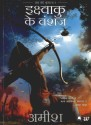 Ikshvaku Ke Vanshaj (Hindi): Book