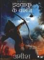 Ikshvaku Ke Vanshaj(Hindi): Book