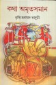 KATHA AMRITSAMAN (VOL-I): Book