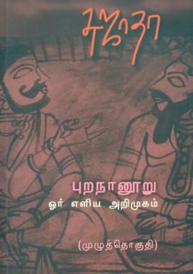 Buy Purananooru Oor yeliya arimugam: Book