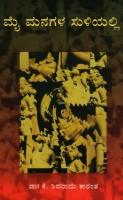 Mai Managala Suliyalli: Book