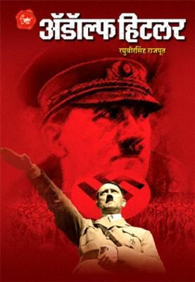hitler book in marathi pdf
