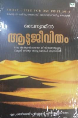 Buy Aatujeevitham: Book