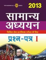 Samanya Adhyan 2013: Civil Seva Prarambhik Pariksha ke Liye (Prashan Patr - 1) 1st  Edition: Book
