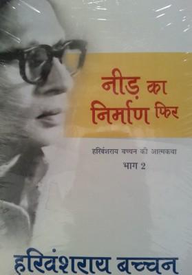 Neerh Ka Nirman Phir Volume 2 (Hindi) Rajpal & Sons Edition price comparison at Flipkart, Amazon, Crossword, Uread, Bookadda, Landmark, Homeshop18