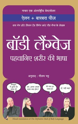 Body Language   Pehchaniye Sharir Ki Bhasha (Hindi) available at Flipkart for Rs.220