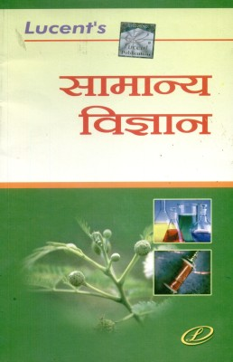Samanya Vigyan (Hindi) PB price comparison at Flipkart, Amazon, Crossword, Uread, Bookadda, Landmark, Homeshop18