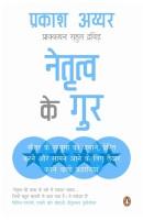 Netritwa Ke Gur (Secret of Leadership): Book