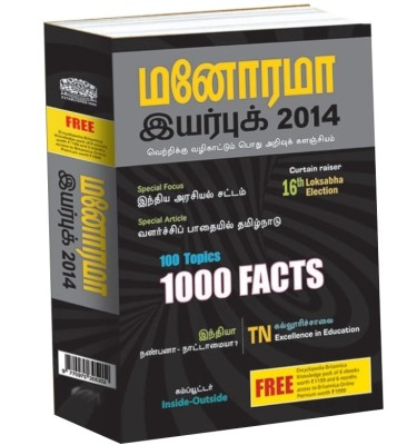 Buy Manorama Year Book 2012 (With CD) (Tamil): Book