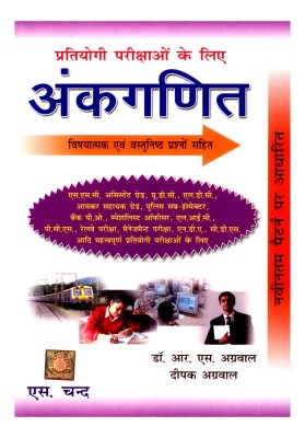 Buy Ankganit For Compt. (Hindi): Book