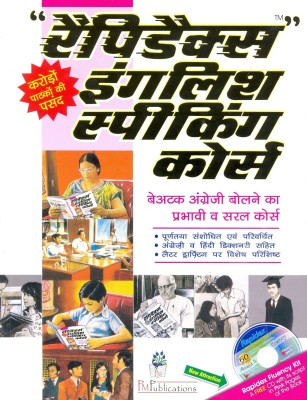 Buy Rapidex English Speaking Course (With CD) (Hindi) 1st  Edition: Book