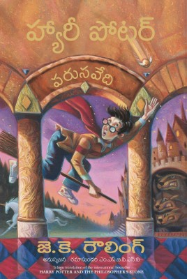 Harry Potter and the Philosophers Stone price comparison at Flipkart, Amazon, Crossword, Uread, Bookadda, Landmark, Homeshop18