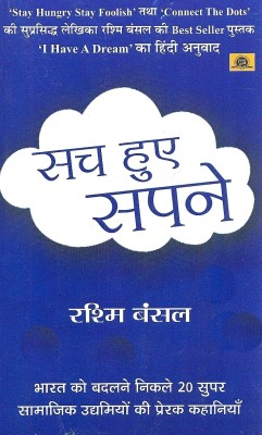 Buy Sach Hue Sapne: Book
