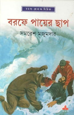Buy Barofe Payer Chhap (Bengali): Book