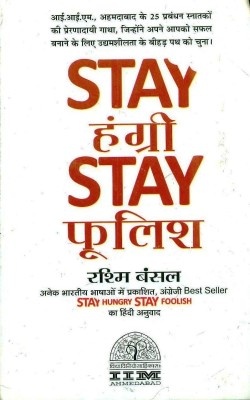 Buy Stay Hungry Stay Fulish (Hindi): Book