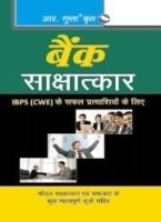 Bank Interviews for IBPS (CWE) Successful Candidates: Book