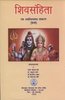 Get Least price of Shiv Samhita at MyLeastPrice