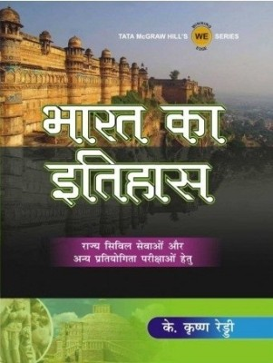 Bharat Ka Itihaas (Hindi) 1st Edition price comparison at Flipkart, Amazon, Crossword, Uread, Bookadda, Landmark, Homeshop18