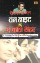 One Night At The Call Centre (Paperback) (Hindi): Book