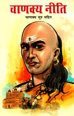 Buy Chanakya Neeti: Book