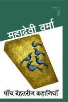 Panch Behtarin Kahaniya: Book