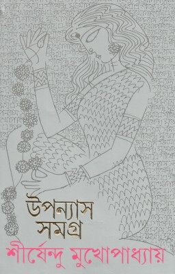 Buy Upanyas Samagra 6Th (Shirshendu) (Bengali): Book