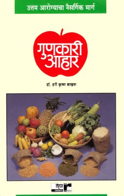 Gunakari Aahar (Marathi) price comparison at Flipkart, Amazon, Crossword, Uread, Bookadda, Landmark, Homeshop18