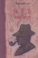 Kiriti Omnibus Vol. 14: Book