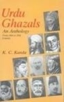 Urdu Ghazals: An Anthology From 16th To 20th Century (English) 1st Edition: Book