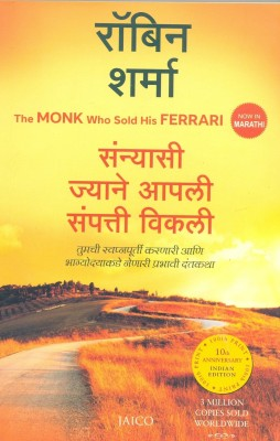 Buy Sanyasi Jyane Ali Samati Vikli: Book