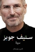 Steve Jobs: The Man Who Thought Different (Arabic Edition) (English): Book