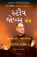 The Steve Jobs Way 1st Edition: Book