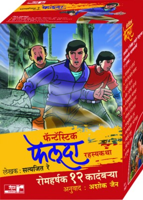 Buy Fantastic Feluda (Set of 12 Books): Book