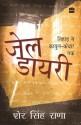 Jail Diary : Tihar Se Kabul-Kandhar Tak: Book