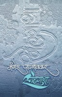 Snehagatha: Book