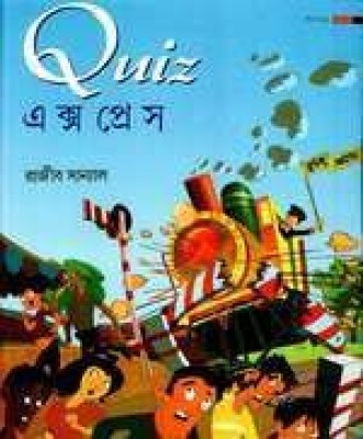 Buy Quiz Express (Bengali): Book