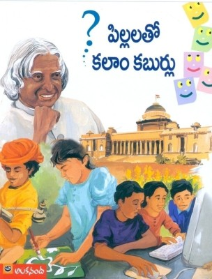 mere sapno ka bharat by a p j abdul kalam Read mere sapnon ka bharat book reviews & author details and more at  amazonin free delivery on  by apj abdul kalam (author) 48 out of 5 stars 5 .