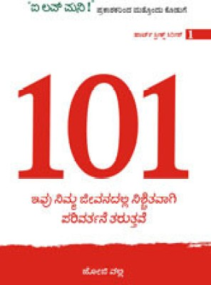 Buy Heart Speaks 101 (Volume - 1) (Kannada): Book
