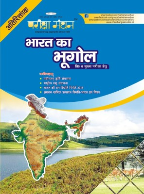 Bhartiya sanskriti gyan pariksha book