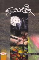Sameekshe: Book