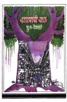 Batatychi Chal: Book