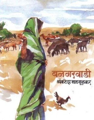 Buy Bangarwadi. 25rd Edition.: Book
