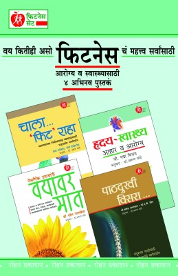 Buy Fitness Set (Marathi): Book
