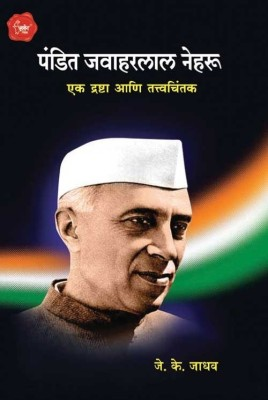 jawaharlal nehru biography in marathi Nehru, jawaharlal 1889-1964 bibliography born in november 1889, jawaharlal nehru would become india ' s first prime minister nehru ' s ancestors were kashmiri brahmins who had settled in allahabad, in northern india.