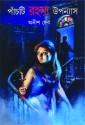Panchti Rahasya Upanyas: Book